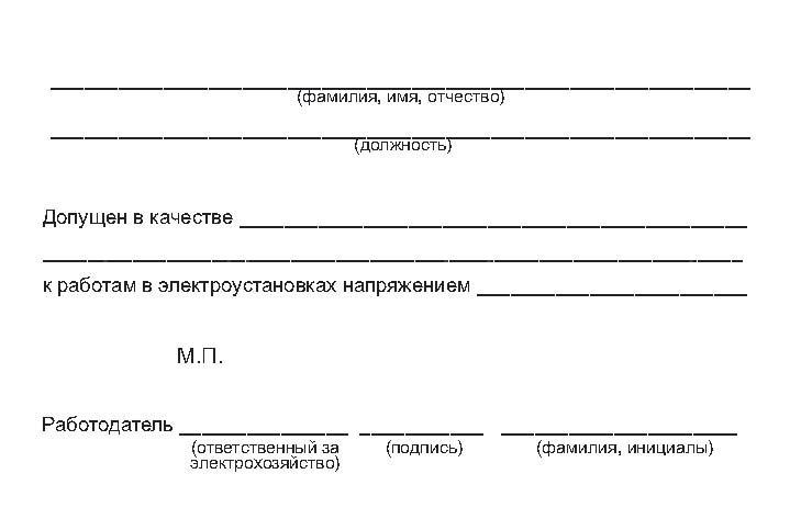 Комус бланк удостоверения по электробезопасности инструкция по охране труда для персонала с группой 2 электробезопасности