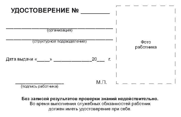 Бланки удостоверения по электробезопасности скачать бесплатно пункты 2 электробезопасность