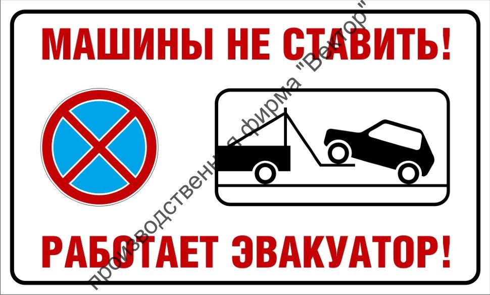 табличка под знаком работает эвакуатор